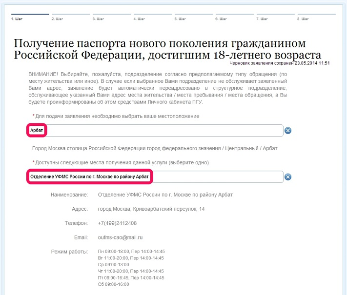 документы на загранпаспорт нового образца 2016 госуслуги - фото 10