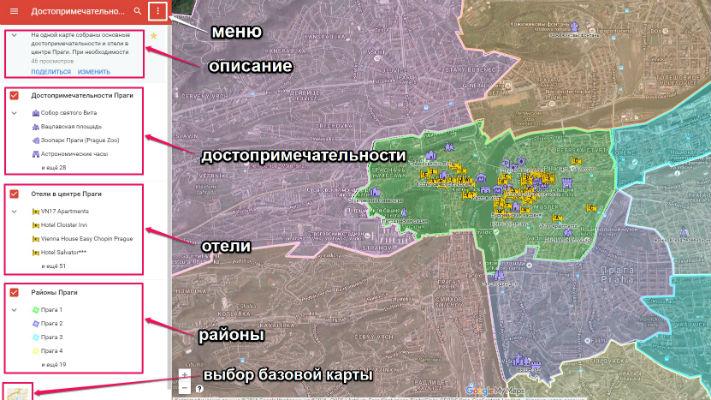 Интерактивное меню карты Праги