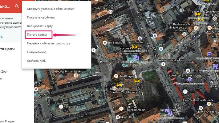 Распечатать карту Праги