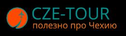CZE-TOUR.com — сайт о Чехии