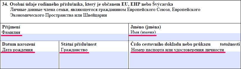 Образец заполнения анкеты на шенгенскую визу в Чехию — пункт 34