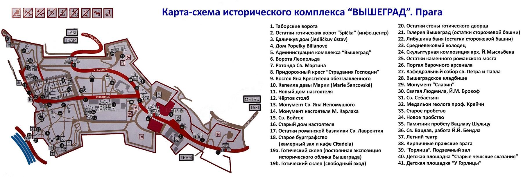 Карта схема крепости Вышеград