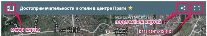 Некоторые элементы управления гугл картой