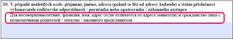 Образец заполнения анкеты на шенгенскую визу в Чехию — пункт 10
