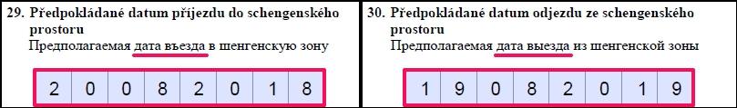 Образец заполнения анкеты на шенгенскую визу в Чехию — пункт 29,30