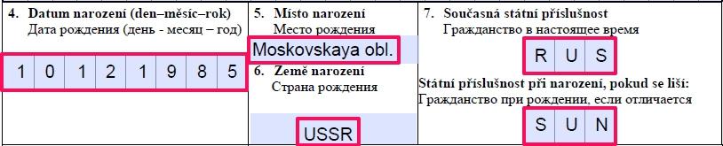 Образец заполнения анкеты на шенгенскую визу в Чехию — пункт 4,5,6,7
