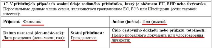 Образец заполнения анкеты на шенгенскую визу в Чехию — пункт 17